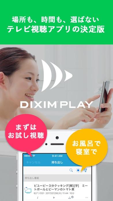 DiXiM Playのスクリーンショット1