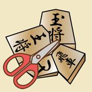 はさみ将棋+