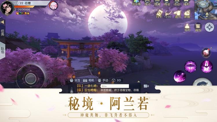 镇魔曲-首个全新职业 screenshot-7