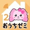 おうちゼミ 2年生の学習 本+アプリで毎日楽しく勉強タイム!