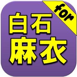 クイズ for 白石麻衣 from 乃木坂46