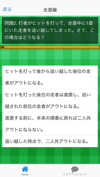 野球ルールクイズ