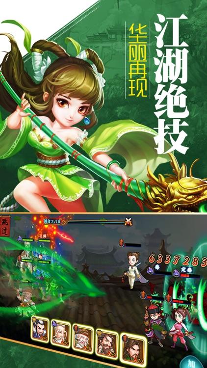 江湖群侠传-武侠经典手游 screenshot-3