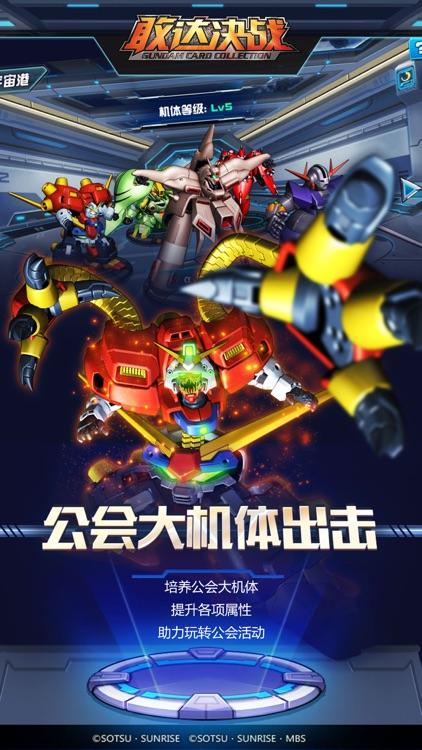 敢达决战-3.0公会争霸(官方正版) screenshot-3
