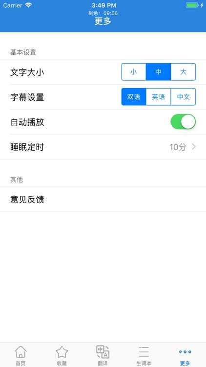 旅游英语-出国旅游英语旅行英语必备 screenshot-4