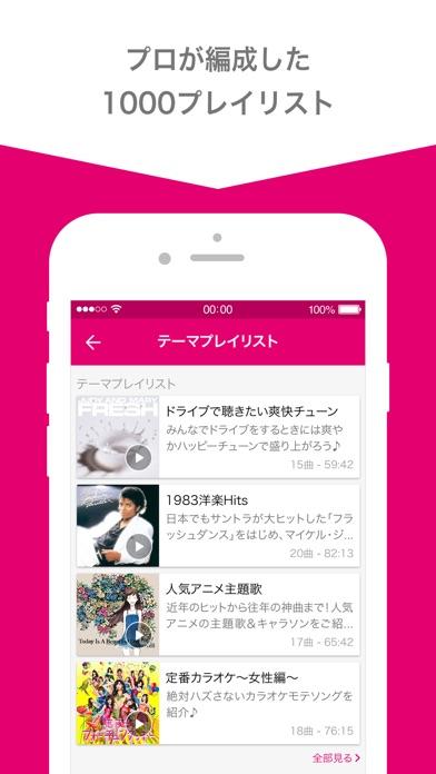 レコチョク Best(レコチョクベスト)-音楽聴き放題アプリスクリーンショット