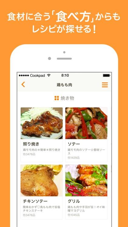 クックパッド - No.1料理レシピ検索アプリ screenshot-3