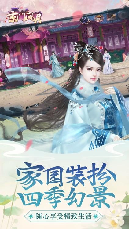 京门风月—女性古风定制手游