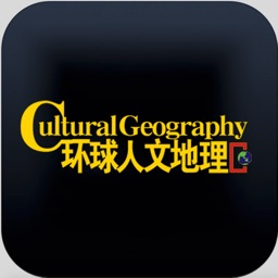 杂志《环球人文地理》