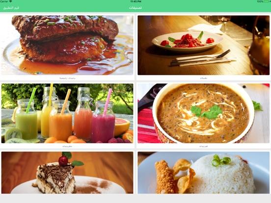 المطبخ العربي : وصفات الطبخ screenshot 5