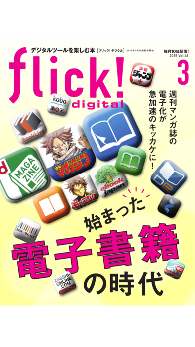 flick! ScreenShot0