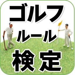 ゴルフルール検定 for iPhone