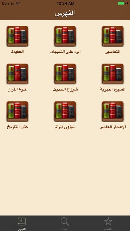 دليل المكتبة الشاملة