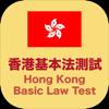 香港基本法測試 Hong Kong Basic Law Test