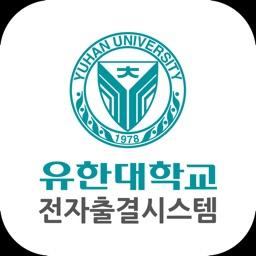 유한대학교 전자출결 학생용