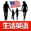 生活在美国 - 美式英语