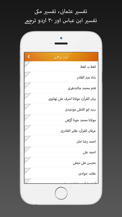 Quran Pak 30 Urdu Translations screenshot-4