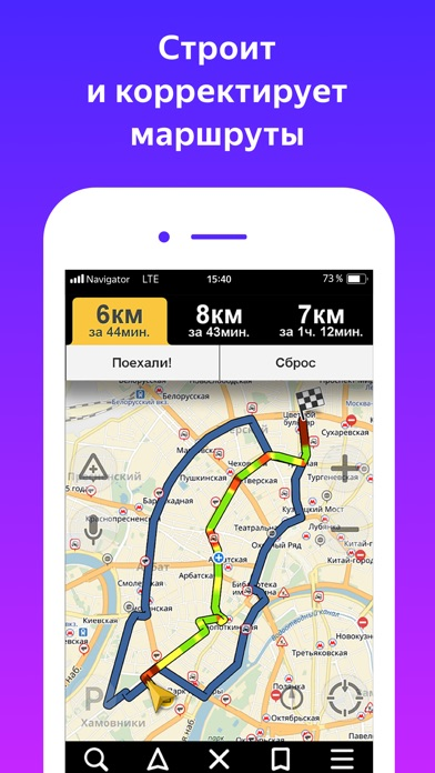 Яндекс.Навигатор – GPS, Пробки Скриншоты4