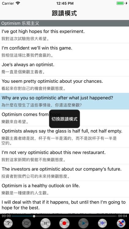 流利的说美式商务英语口语HD screenshot-4