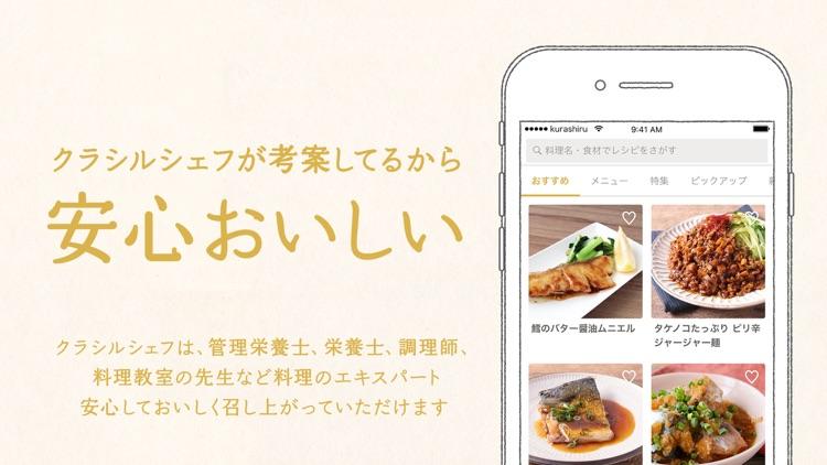 料理はクラシル - レシピや献立が動画でわかる料理アプリ