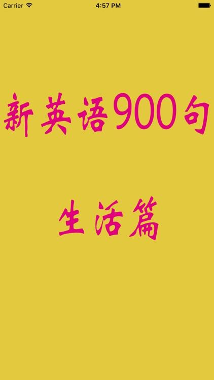 新英语900句生活篇-有声同步-零基础学习软件