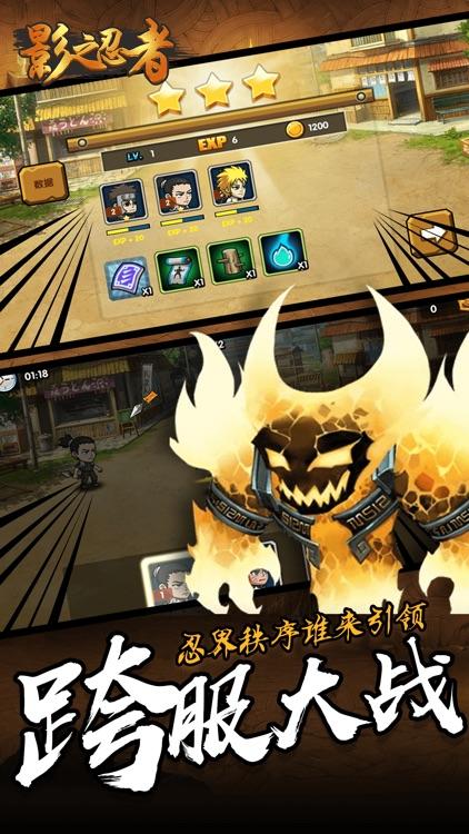 影之忍者 - 热血动漫题材卡牌冒险手游 screenshot-4