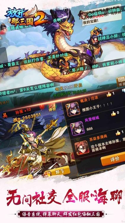 放开那三国2-名将觉醒降临 screenshot-4