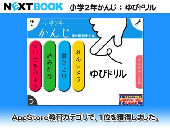 小学2年生かんじ:ゆびドリル(書き順判定対応漢字学習アプリ)のおすすめ画像1
