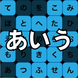 Learn Japanese Hiragana Game