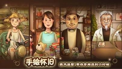 辣条杂货店 -模拟卖辣条,买房游戏人生