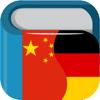 Wörterbuch Deutsch Chinesisch+