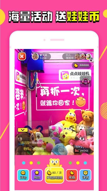 点点娃娃机-手机上的娃娃机 screenshot-3