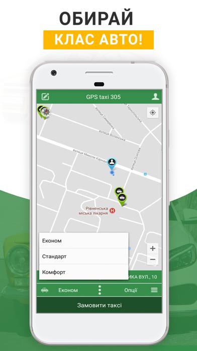 点击获取GPS Taxi 305