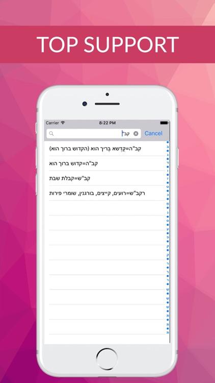 ראשי תיבות - יהדות screenshot-3