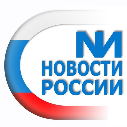 Новости России /News of Russia