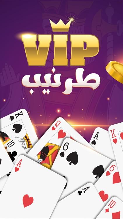 VIP طرنيب screenshot-0