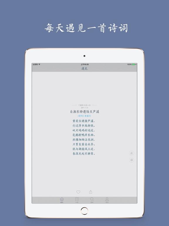 西江月 - 遇见传统诗词之美
