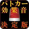 パトカー サイレン効果音 決定版 - iPhoneアプリ