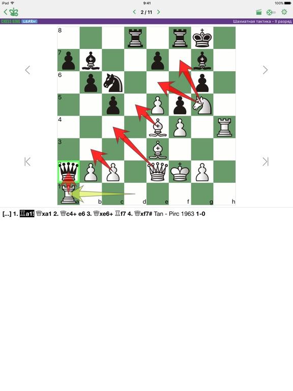 Шахматная тактика - II разряд для iPad