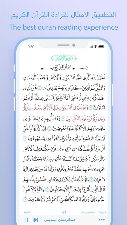 صلاتي الاذان قرآن) اذان) azan screenshot-1