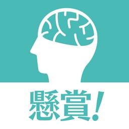 懸賞!脳トレパズル