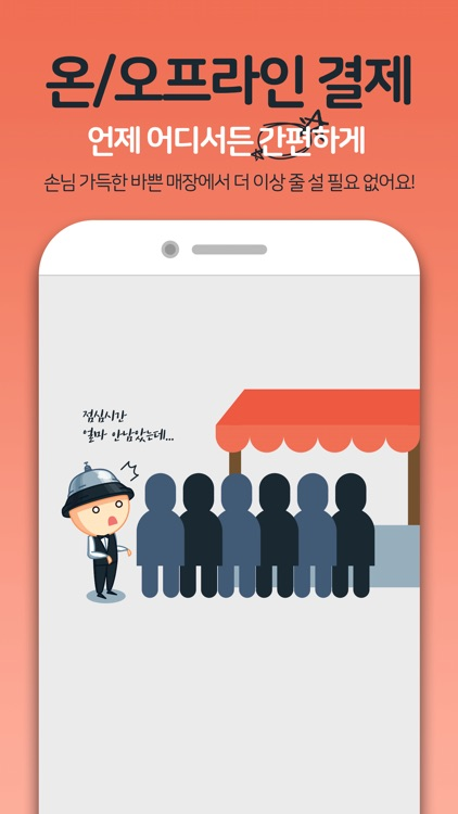 패스오더 screenshot-1