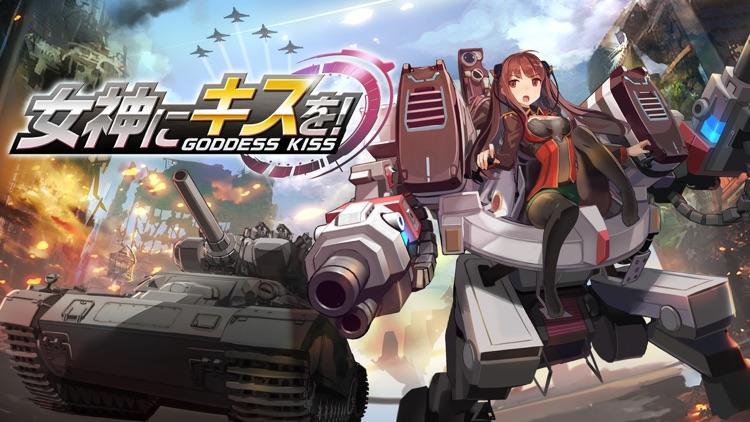 女神にキスを〜Goddess Kiss〜