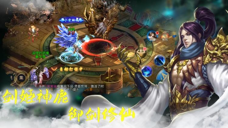 青云御剑曲-仙剑奇侠凡人修仙传 screenshot-4