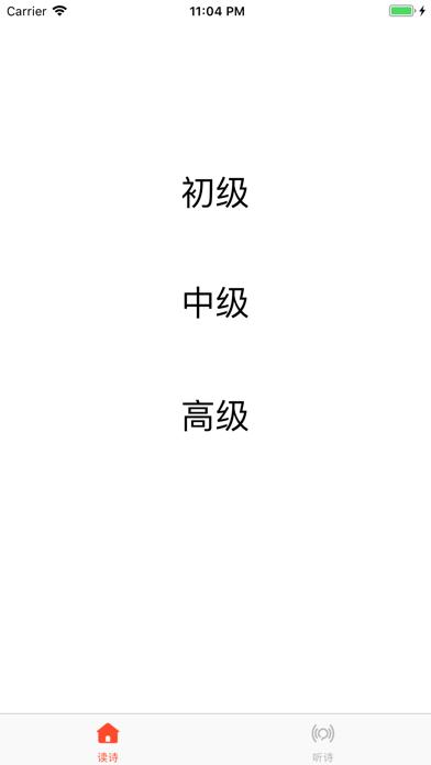 download 读点诗-为你读诗 apps 1