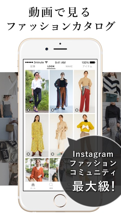 MINE,ファッションコーデアプリのおすすめ画像3