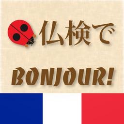 仏検でBonjour!