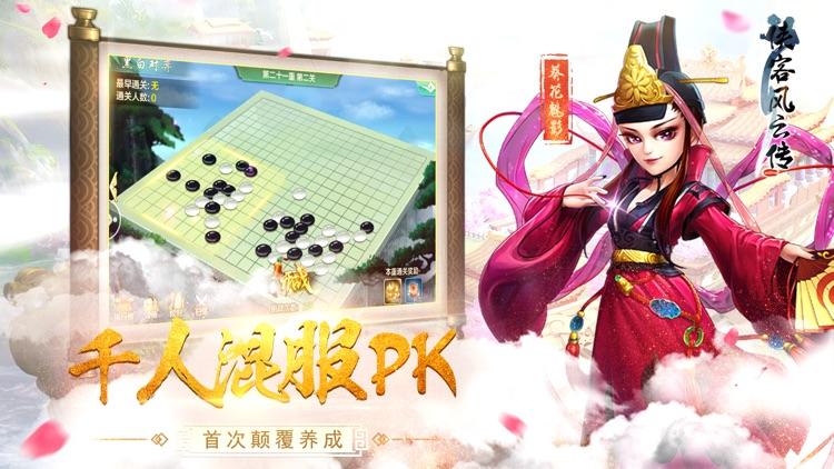 侠客风云传online-武侠策略卡牌手游