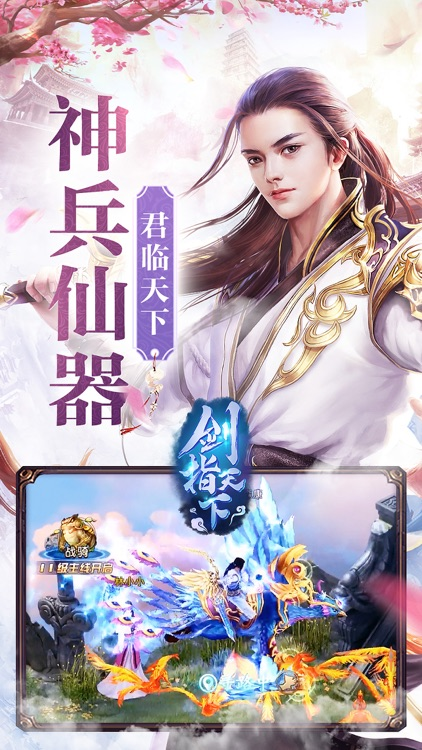 剑指天下3D武侠 - 仙侠OL热门修仙手游!