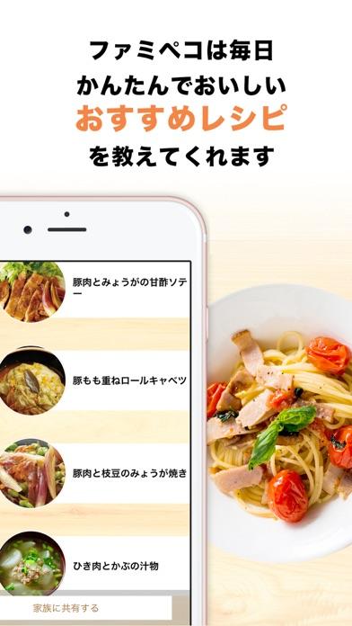 ファミペコ screenshot 4